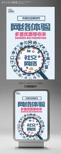社交网络科技广告海报设计