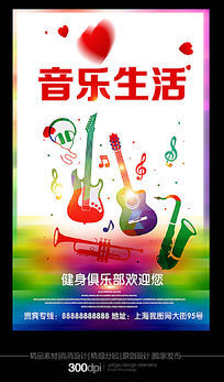 时尚音乐班招生海报