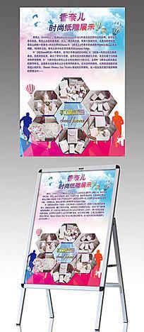 手工产品包装展示海报设计