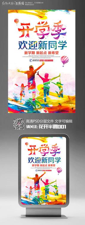 水彩创意开学季欢迎新同学宣传促销海报设计