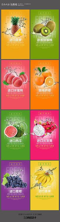 水果海报超市促销海报设计