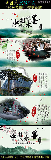 水墨山水中国风水墨宣传片片头AE模板