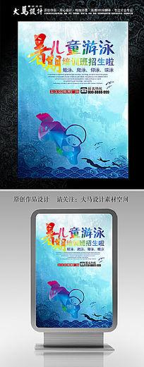 暑期儿童游泳培训招生海报
