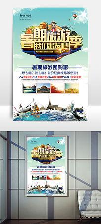 暑期旅游海报