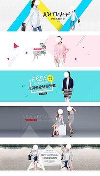 淘宝天猫韩版女装海报