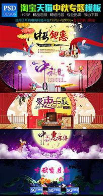 淘宝天猫中秋节海报首页PSD模板