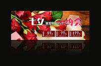唯美时尚创意七夕情人节banner