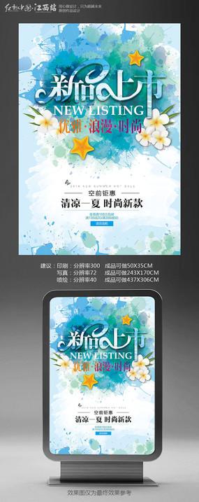 夏季新品上市促销海报设计