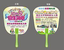 幼儿园招生广告扇子设计模版