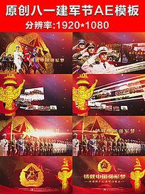 原创八一建军节铸就中国强军梦党建ae模板