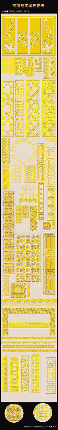 中国传统古典花纹设计