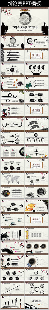 中国风辩论赛动态PPT模板 pptx