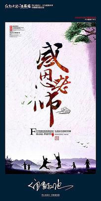 中国风感恩老师教师节海报设计