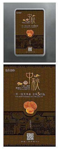 中国风金色中秋月饼促销海报