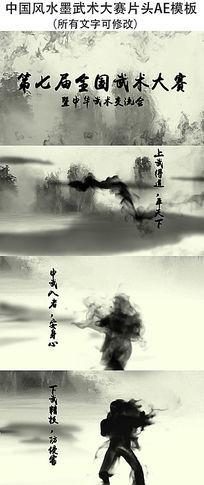 中国风水墨武术大赛片头AE模板