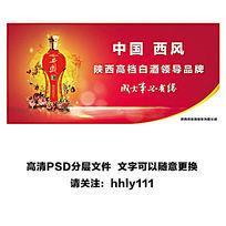中国西风白酒品牌海报设计