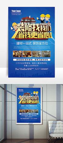 装饰公司宣传海报模版设计 PSD