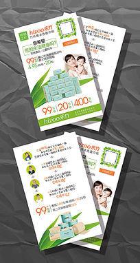 竹纤维本色面巾纸促销活动宣传单