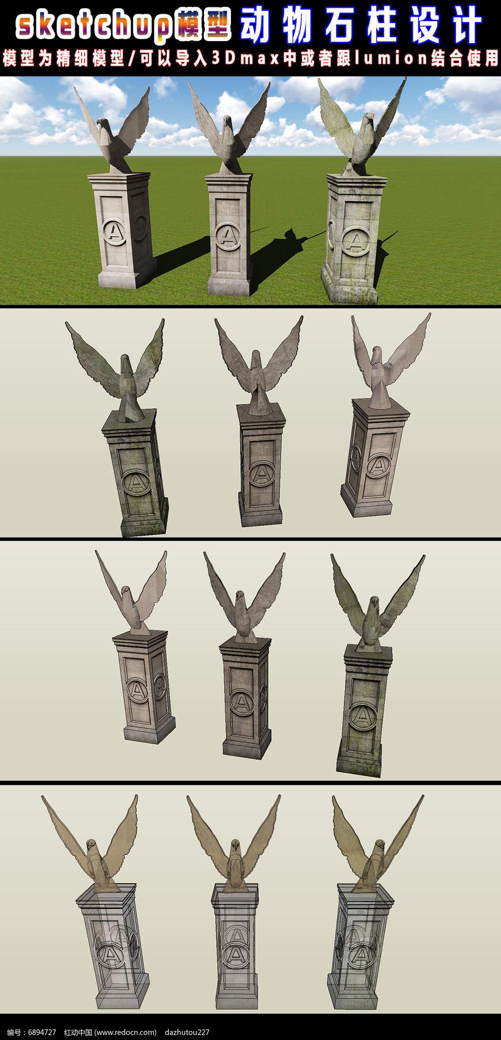 动物石柱su模型设计图片