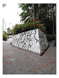 花园广场树池设计
