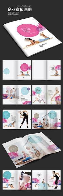 清新瑜伽会馆画册版式设计