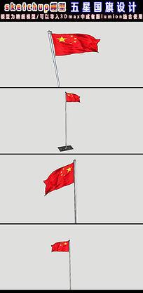 五星国旗设计su模型