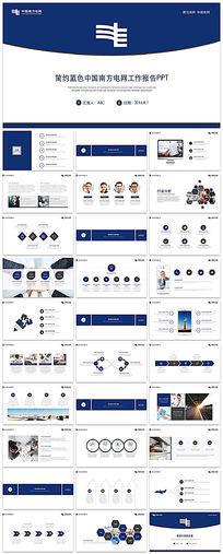 中国南方电网简约工作报告PPT模板 pptx