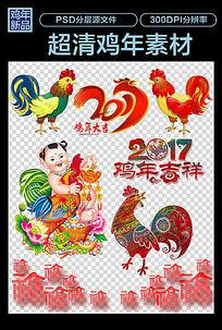 2017鸡年素材大全