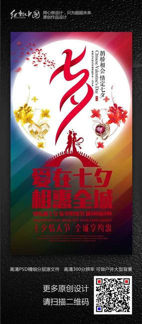 爱在七夕相惠全城活动海报设计 PSD