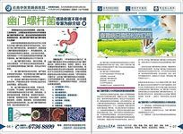 肠胃幽门螺杆菌检查杂志设计