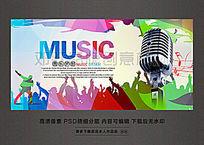 潮流MUSIC音乐海报