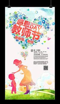 创意爱心卡通庆祝教师活动海报