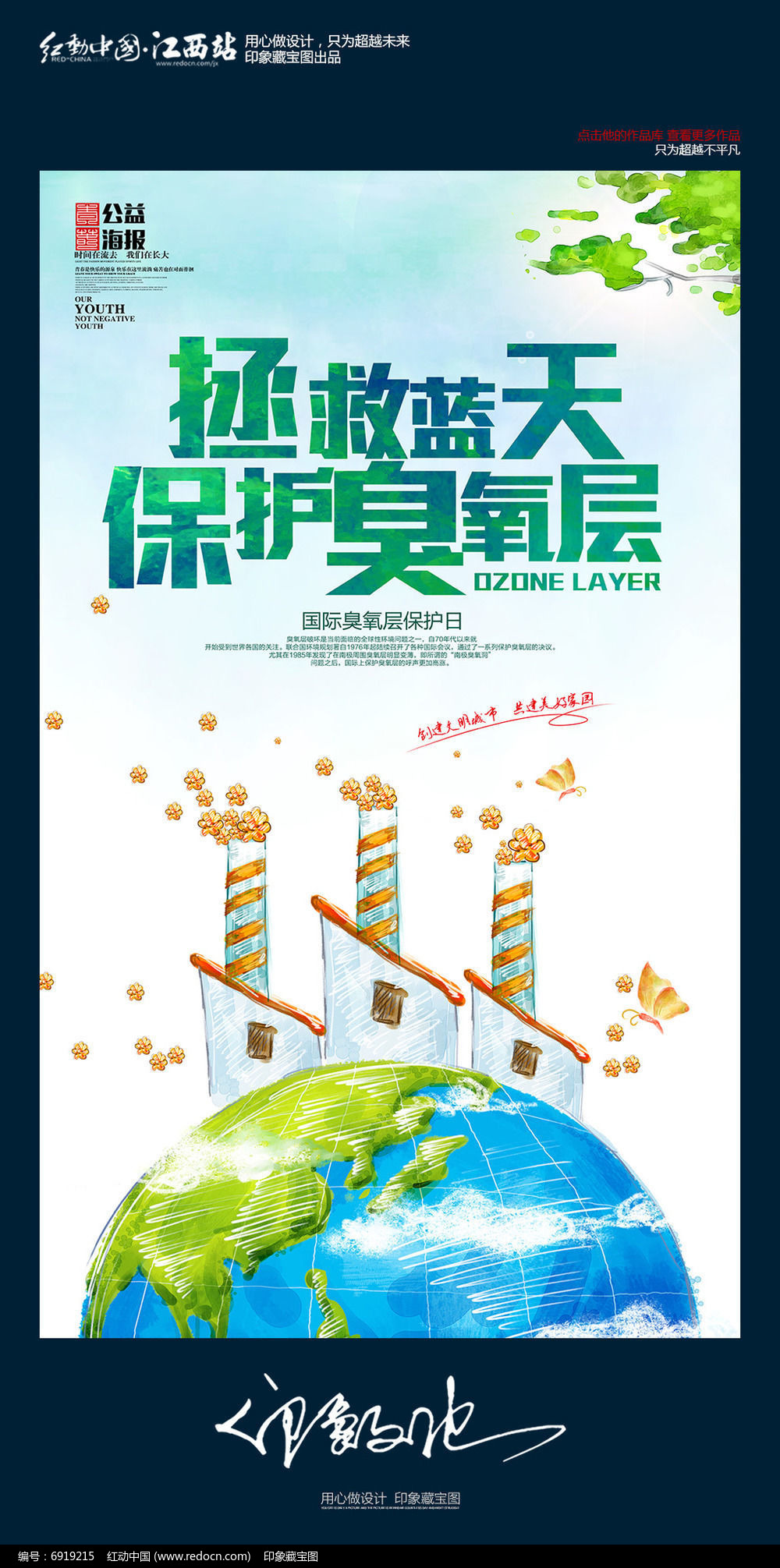 原创设计稿 海报设计/宣传单/广告牌 公益海报 创意国际臭氧层保护日