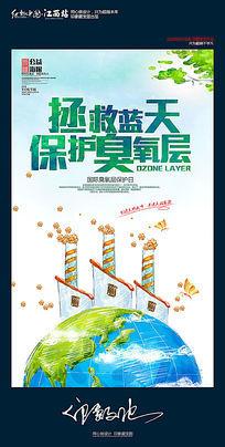 创意国际臭氧层保护日绿色宣传公益海报