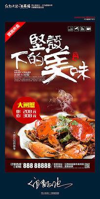 创意海鲜坚壳下的美味大闸蟹海报设计