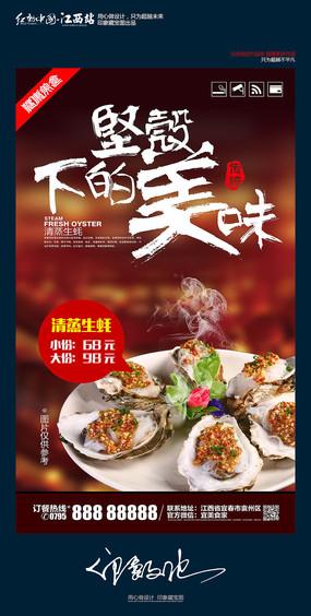创意海鲜坚壳下的美味生蚝海报设计