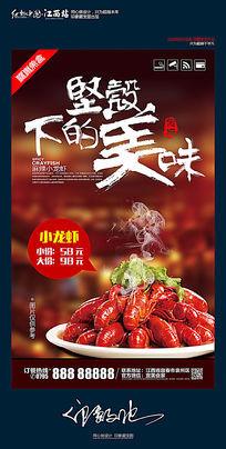 创意海鲜坚壳下的美味小龙虾海报设计