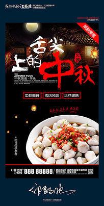 创意舌尖上的中秋中秋节芋头美食海报