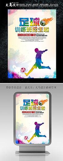 创意足球训练班招生海报
