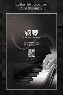 大气钢琴培训宣传单设计
