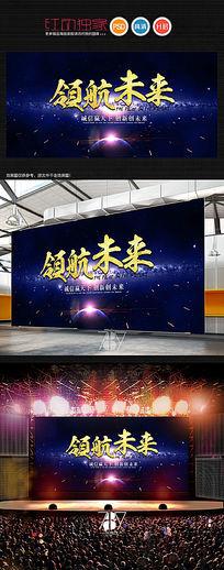 大气领航未来会议舞台展板