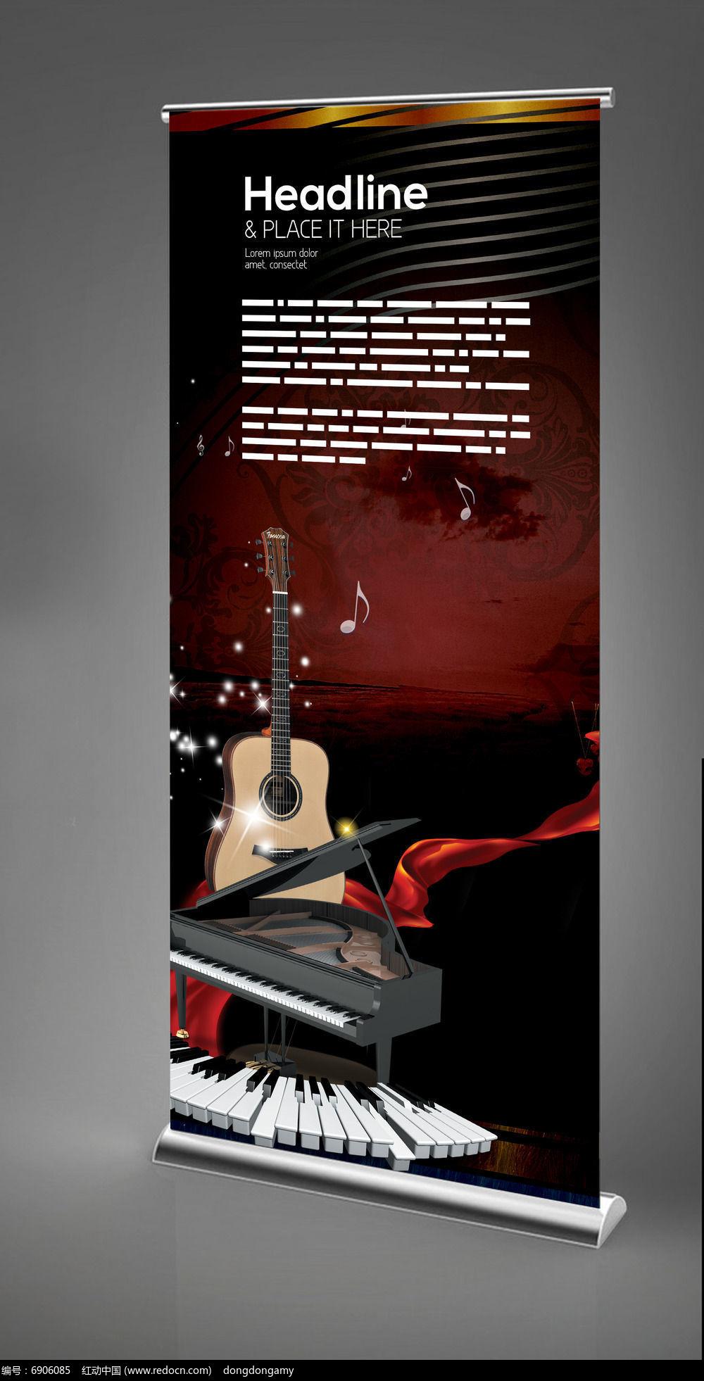 原创设计稿 海报设计/宣传单/广告牌 x展架|易拉宝背景 钢琴吉他音乐