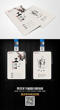 古典中国风工作证模板