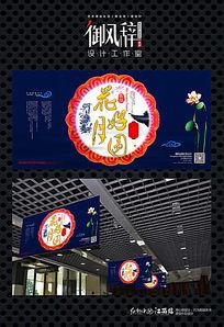 古典中国蓝中秋节横版POP海报设计