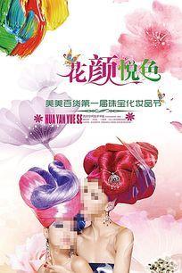 韩式半永久整容美容海报