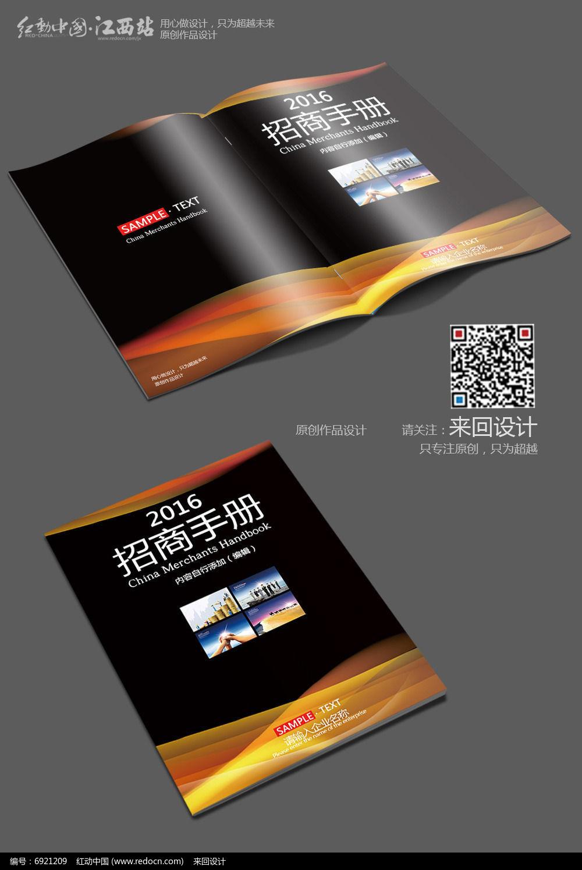 黑色大气画册封面设计图片