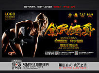 黑色时尚健身会所宣传海报模板