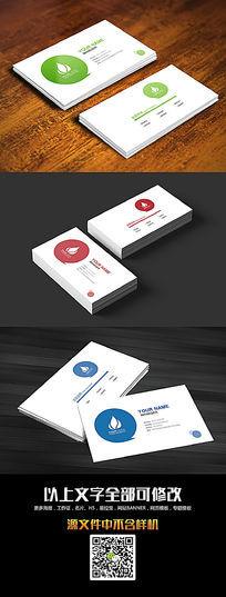 红绿蓝简洁大气商务名片设计
