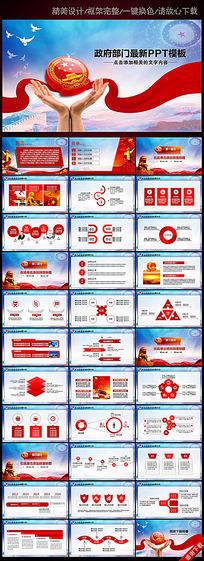 红色政府部门人大国徽PPT模板背景
