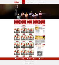 婚礼蛋糕网站首页设计